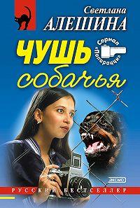 Светлана Алешина -Чушь собачья (сборник)