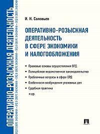 Иван Соловьев -Оперативно-розыскная деятельность в сфере экономики и налогообложения