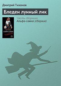 Дмитрий Тихонов -Бледен лунный лик
