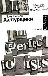 Том Рэкман -Халтурщики