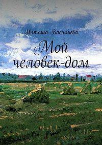 Наташа Васильева - Мой человек-дом