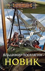 Владимир Поселягин -Новик