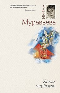 Ирина Муравьева -Холод черемухи