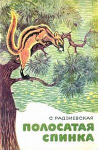 Софья Радзиевская - Полосатая спинка. Рассказы