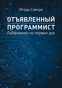 Игорь Савчук -Отъявленный программист. Лайфхакинг из первых рук