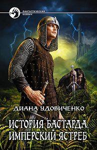 Диана Удовиченко -Имперский ястреб