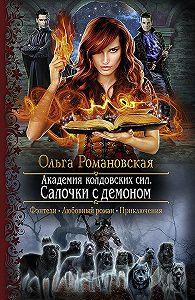 Ольга Романовская -Академия колдовских сил. Салочки с демоном
