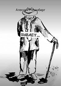 Алексей Розенберг -Бывает…