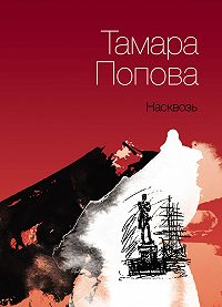 Тамара Попова -Насквозь
