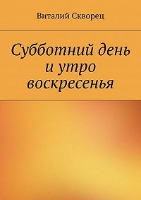 Виталий Скворец -Суббота и утро воскресенья