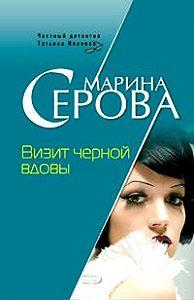 Марина Серова -Визит черной вдовы
