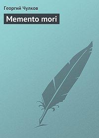 Георгий Чулков -Memento mori