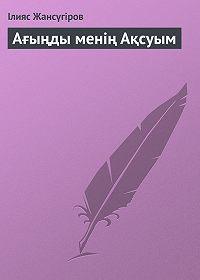 Ілияс Жансүгіров -Ағыңды менің Ақсуым