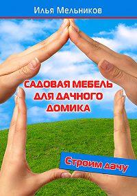 Илья Мельников -Садовая мебель для дачного домика