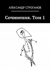 Александр Строганов -Сочинения. Том 1