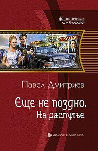 Павел Дмитриев -На распутье