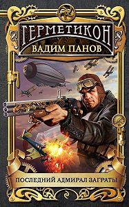 Вадим Панов -Последний адмирал Заграты