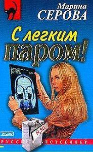 Марина Серова -С легким паром!