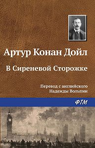 Артур Конан Дойл -В Сиреневой Сторожке