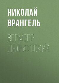 Николай Врангель -Вермеер Дельфтский