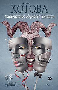 Елена Котова - Акционерное общество женщин