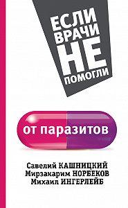 Светлана Кузина -От паразитов