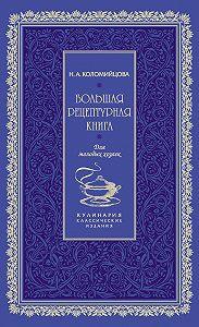 Н. А. Коломийцова -Большая рецептурная книга. Для молодых хозяек