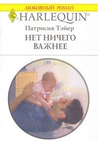 Патрисия  Тэйер -Нет ничего важнее