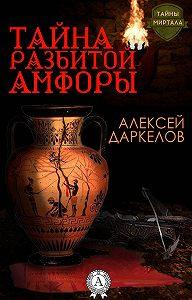 Алексей Даркелов -Тайна разбитой амфоры