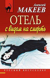 Алексей Макеев -Отель с видом на смерть (сборник)