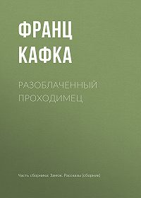 Франц Кафка -Разоблаченный проходимец