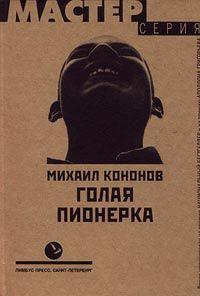 Михаил Кононов -Голая пионерка