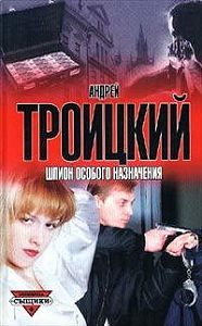 Андрей Троицкий -Шпион особого назначения