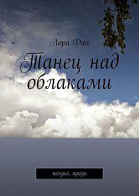 Лора Дан -Танец над облаками. Поэзия, проза