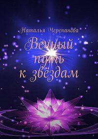 Наталья Черепанова -Вечный путь кзвёздам