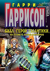 Гарри Гаррисон -Билл, герой Галактики, на планете зомби-вампиров