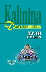 Дарья Калинина - Дуля с маком