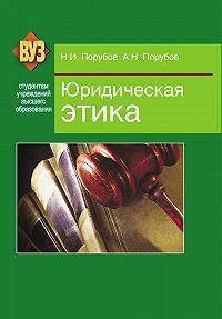 Александр Порубов, Николай Порубов - Юридическая этика