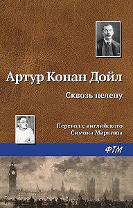 Артур Конан Дойл - Сквозь пелену