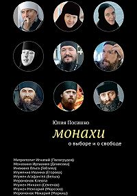 Юлия Игоревна Посашко -Монахи. О выборе и о свободе