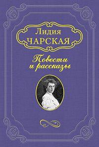 Лидия Чарская -Гимназистки
