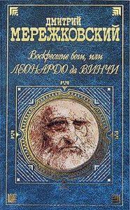 Дмитрий Мережковский - Воскресшие боги, или Леонардо да Винчи