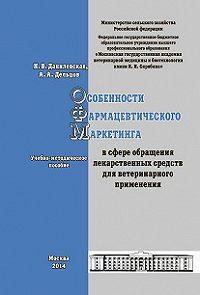 А. А. Дельцов -Особенности фармацевтического маркетинга в сфере обращения лекарственных средств для ветеринарного применения. Учебно-методическое пособие