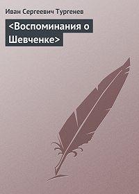 Иван Тургенев -<Воспоминания о Шевченке>