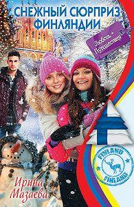 Ирина Мазаева -Снежный сюрприз Финляндии