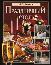 Ольга Зыкина -Праздничный стол
