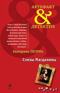 Екатерина Лесина -Слезы Магдалины