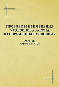 Коллектив Авторов -Проблемы применения уголовного закона в современных условиях. Сборник научных статей