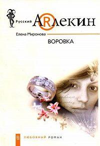 Елена Миронова -Воровка