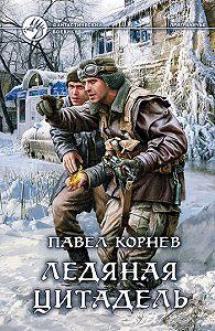 Павел Корнев -Ледяная Цитадель